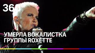 Умерла вокалистка группы Roxette