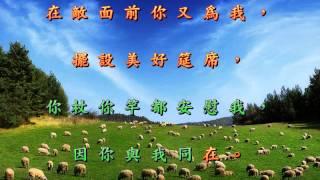 主耶和華是我牧者 (The Lord's My Shepherd)