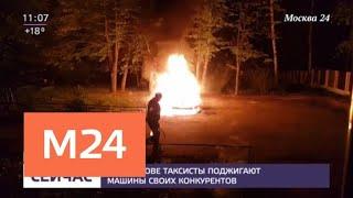 В Дмитрове таксисты подожгли машины своих конкурентов - Москва 24