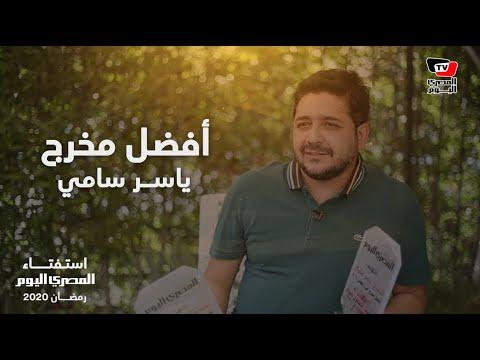 ياسر سامي مخرج النهاية الأفضل في رمضان: شكرا الجمهور وشكرا المصري اليوم