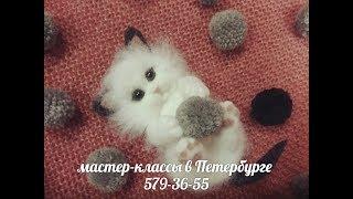 ПРОСТОЕ  ВАЛЯНИЕ  КОТИКА -- ШКОЛА  ФЕЛТИНГА Татьяны Шелиповой