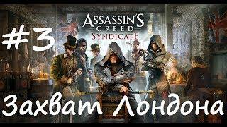 Assassin s Creed Syndicate Серия 3 - Захват Лондона #1 The capture of London