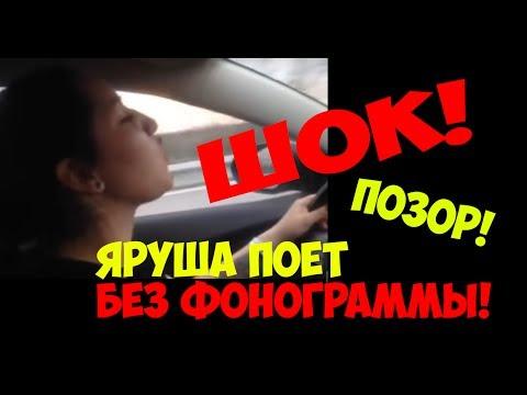 """ШОК! Яворская не умеет петь! :) """"Рустем"""")"""