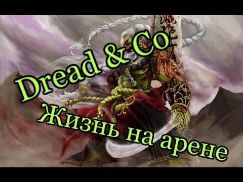 Dread & Co: Жизнь на арене или \
