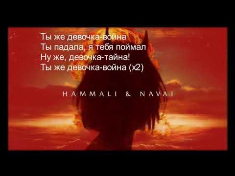 Девочка война (Hammali & Navai) 2019 Текст песни