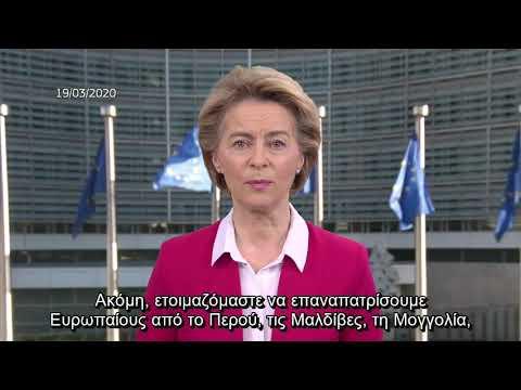 Επιστροφή Ευρωπαίων πολιτών από το εξωτερικό | Πρόεδρος κ. Ούρσουλα φον ντερ Λάιεν | 19/03/20