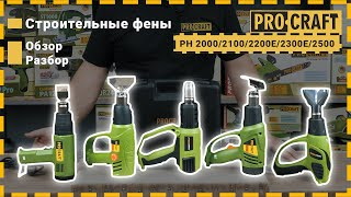 Фен промышленный Procraft industrial PH2000