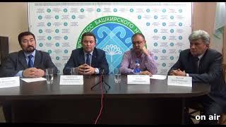 21.11.17 Пресс-конференция Конгресса башкирского народа.  Уфа