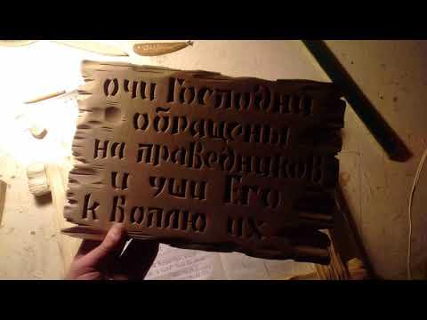 Надписи, буквы, резьба по дереву. Letters, wood carving.