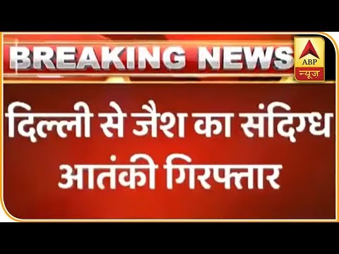 दिल्ली पुलिस को मिली बड़ी कामयाबी,लाल किले के पास से जैश-ए-मोहम्मद के संदिग्ध आतंकी को किया गिरफ्तार