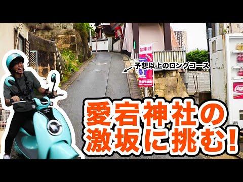 電動バイクnotte V2(ノッテ)で福岡市を一望できる絶景を目指して激坂に挑む!【XEAM】