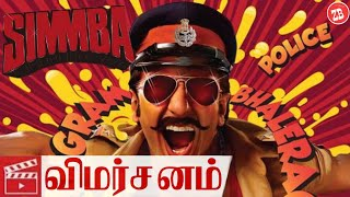 Simmba movie Review in Tamil | Weekend Reviews | Channel ZB
