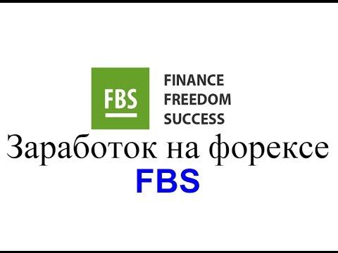 Forex без вложений fbs
