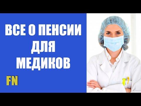 🚑 ПЕНСИЯ ДЛЯ МЕДИКОВ, льготный стаж для пенсии, 4 условия
