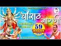 Chousath Jogani Full HD ЁЯФеЁЯФе II рдЪреМрд╕рдЯ рдЬреЛрдЧрдгреА ЁЯФеЁЯФе II Advocate Prakash Mali II Popular Bhajan video download