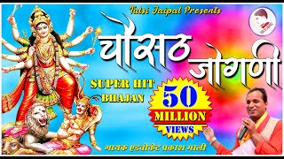 Chousath Jogani Full HD 🔥🔥 II चौसट जोगणी 🔥🔥 II Advocate Prakash Mali II Popular Bhajan