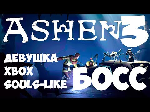 #ASHEN ПРОХОЖДЕНИЕ XBOX РУССКИЙ ЯЗЫК  [БОСС УКОТО] - 3