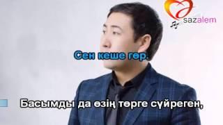 Гадилбек Жанай Ханшайымым КАРАОКЕ