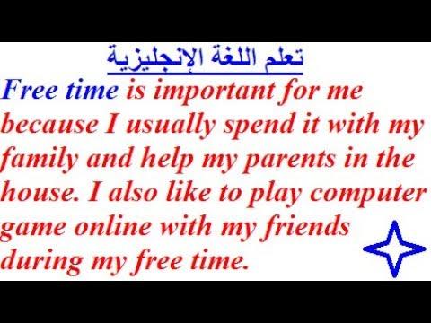 كورس شامل لتعلم اللغة الانجليزية :تعلم الإنجليزية عن طريق تعبير عن وقت الفراغ free time