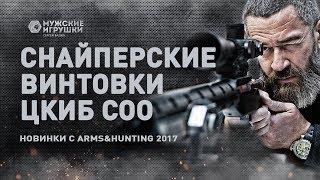 Новинки ЦКИБ СОО: Охотничья магазинная винтовка МЦ-561 и Высокоточная однозарядная винтовка МЦ-343