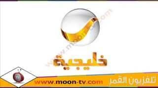 تردد قناة روتانا خليجية Rotana Khalijiah على نايل سات