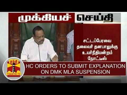 Breaking-News--HC-Orders-Assembly-Speaker-to-submit-explanation-on-DMK-MLAs-Suspension