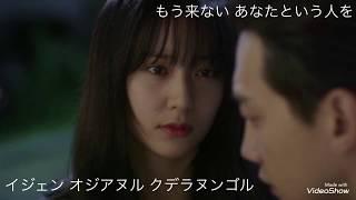 僕には愛しすぎる彼女krystalクリスタル〜울컥ウルコク日本語字幕かなルビつき