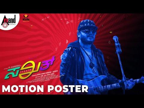 Sakath - Rap Motion Poster