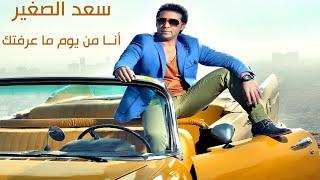 تحميل اغاني مجانا Sa'd El Soghayar - Ana Men Yom Mareftk   سعد الصغير - أنا من يوم عرفتك