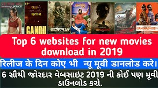 Top 6 website for latest full HD 4k Movise download in 2019 January in Gujarati uri