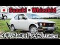 【海外の反応】衝撃!スズキ・セルボの海外向けモデルSuzuki・Whizzkidでイギリスの町をドライブしてみたw