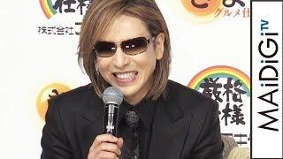 YOSHIKI、「可愛いキャラクターは好き」CM撮影エピソード明かす「きよらグルメ仕立て」新CM発表会2