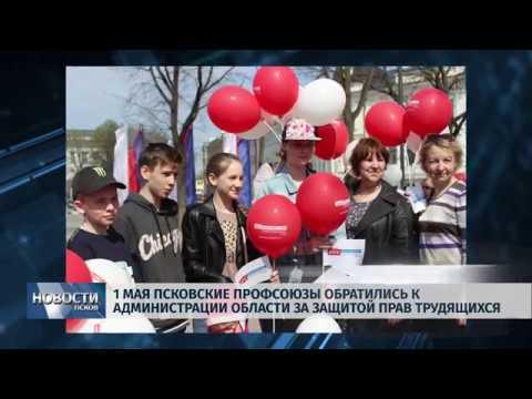 Новости Псков # Итоговый выпуск от 05.05.2018