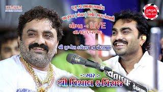 Vishal Kaviraj    Jignesh Kaviraj  2019    જીગ્નેશ કવિરાજ ના મોટાભાઈ વિશાલ કવિરાજ    Chogath Live