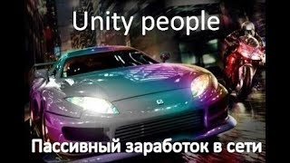 Unity people - рекламно матричный проект. Пассивный доход, без приглашений.
