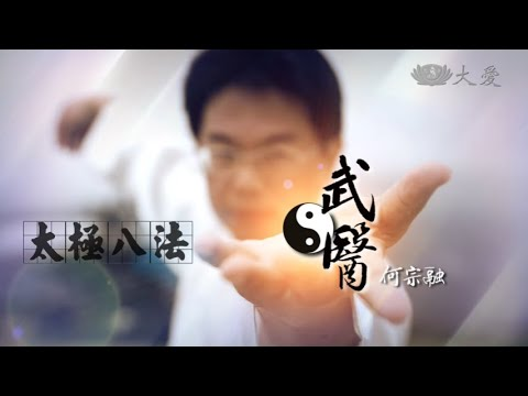 Introduction to the Eight Methods of Tai Chi