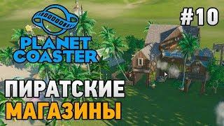Planet Coaster #10 Пиратские магазины