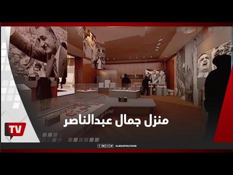 مشاهد من تاريخ مصر.. هنا منزل الزعيم جمال عبدالناصر