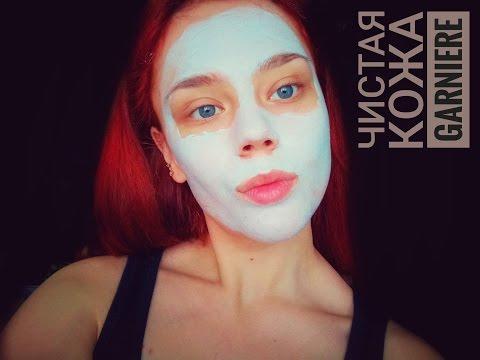 Тест: распаривающая маска 💆 от Garnier Skin Naturals🤔