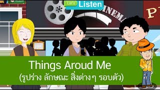 สื่อการเรียนการสอน Things Aroud Me (ลักษณะ และสิ่งต่างๆ รอบตัว) ป.4 ภาษาอังกฤษ