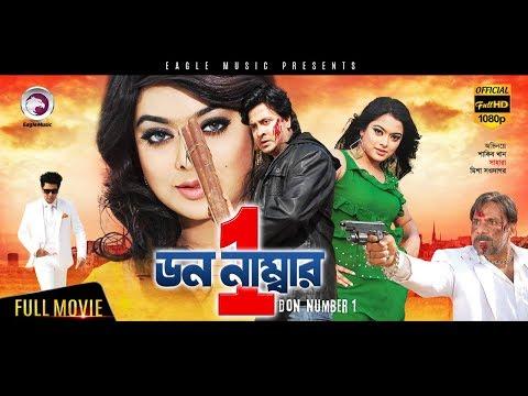 Bangla Movie | Don Number One | Shakib Khan, Sahara | Bengali Hit Movie | Eagle Movies (OFFICIAL)