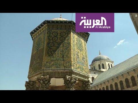 العرب اليوم - شاهد: الجامع الأموي أحد أهم مساجد بلاد الشام