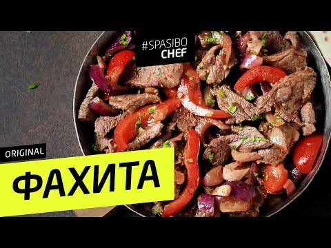 ШИПЯЩАЯ СКОВОРОДКА по-мексикански - ФАХИТА #256 рецепт Ильи Лазерсона