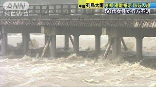 水位は氾濫危険水位を超え京都16万人超に避難指示18/07/06