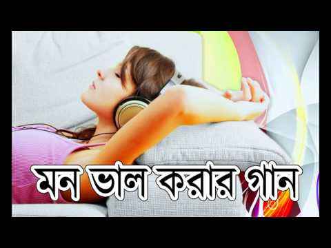 Download Bast Soft Bangla Song / মন ভাল করার গান - 01 HD Mp4 3GP Video and MP3