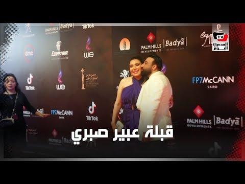 زوج عبير صبري يقبلها على السجادة الحمراء بختام مهرجان القاهرة السينمائي