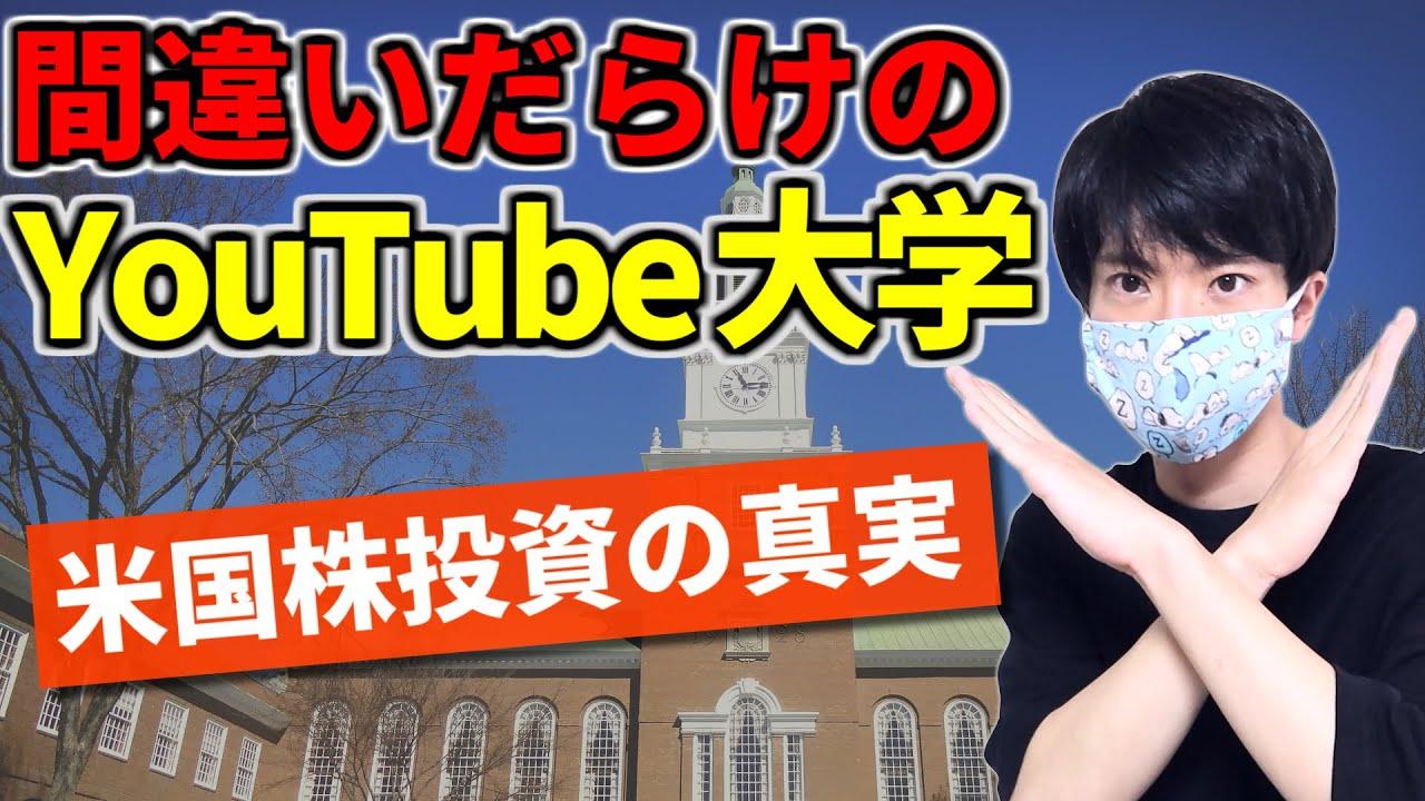 中田敦彦さんの米国株投資解説は間違いだらけ【YouTube大学】 #株式 #投資