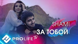 Shami - За тобой / Shami - Za toboi (КЛИП, 2017)