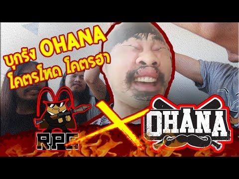 RPG X OHANA  โหม่งหัวแตก !!