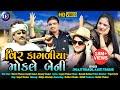 Vir Kagliya Mokale Beni - Jogaji Thakor New Song | Aarti Thakor Letest Gujarati Hd Video song 2020